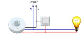 Датчик движения с выключателем