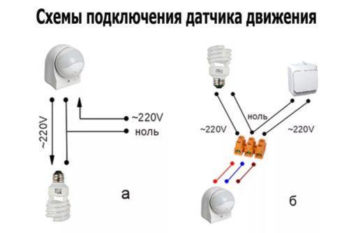 Схемы подключения датчика движения