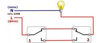 Схема двух проходных выключателей
