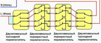 схема управлления двумя группами ламп из четырех мест