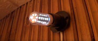 почему горит светодиодная лампочка при выключенном выключателе