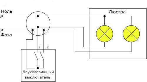 подключение люстры с двумя лампами к двойному выключателю