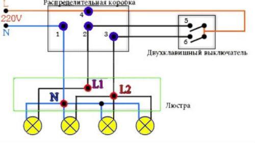 схема подключения люстры на четыре лампочки через двойной выключатель