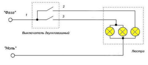 схема подключения люстры с тремя лампами на двойной выключатель