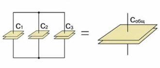 онлайн калкулятор параллельное соединение конденсаторов