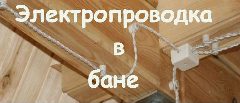 Электропроводка в бане - выбор схемы и правила монтажа