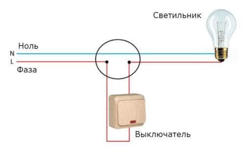 Схема подключения светильника через выключатель