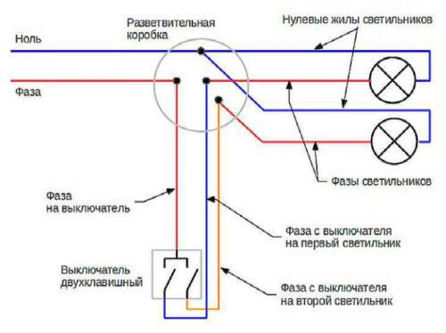 Схема подключения светильников через двухклавишный выключатель