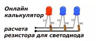 Онлайн калькулятор расчета резисторов для светодиода