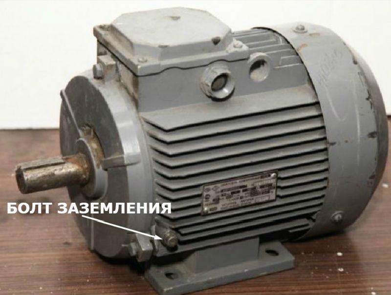 Болт заземления на корпусе электродвигателя
