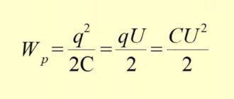 Расчет энергии конденсатора