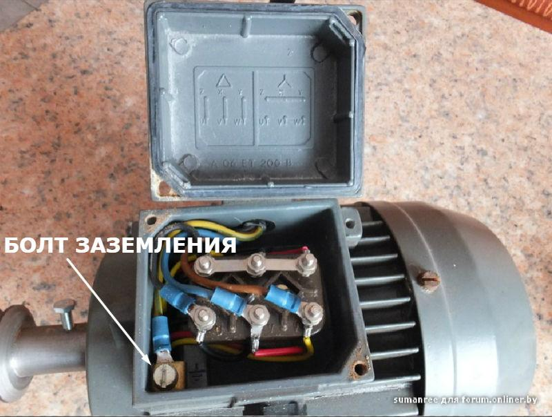 Болт заземления в клеммной коробке электродвигателя