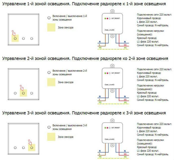 схема подключения радиореле