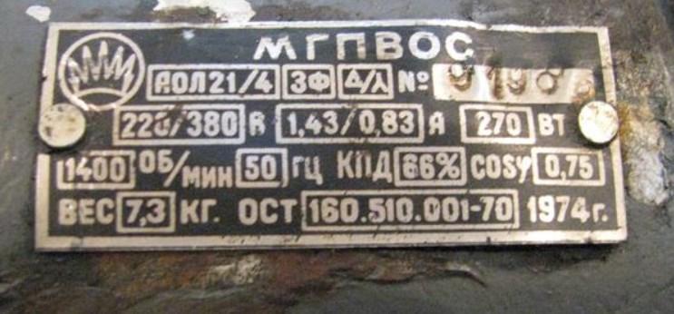 Табличка электродвигателя АОЛ-24-1