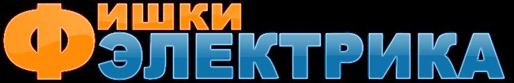 Сайт для электриков и домашних мастеров