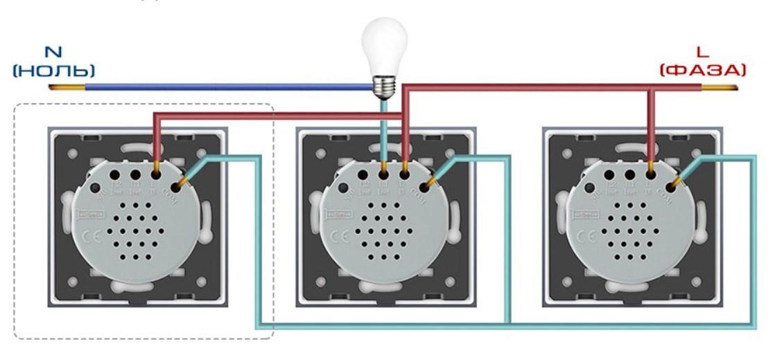 Схема подключения трех проходных сенсорных выключателей