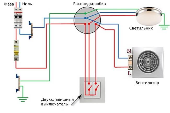 Схема подключения вентилятора вместе со светильником с помощью двухклавишного выключателя