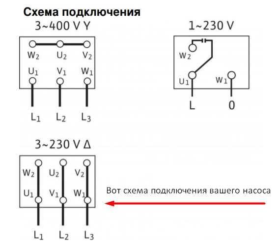 Схема подключения насоса WILO