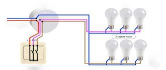 Двухклавишный выключатель на 2 лампы